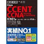 CCNA ICND1(100-105J)対策の問題集!