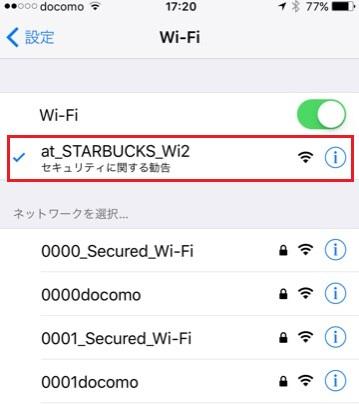 ワイファイ スタバ 無料Wi
