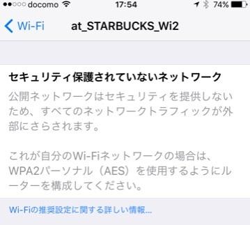 ワイファイ スタバ 登録不要で使いやすい!スタバの無料Wi