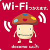 docomo Wi-Fi:0001docomo:スマホもPCもセキュアに接続できる