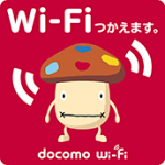 iPhone X:docomo Wi-Fi 0001docomo につながらない原因と遅い原因