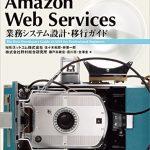Amazon Web Services 業務システム設計・移行ガイド:人気のAWS書籍
