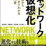 仮想化(ネットワーク・サーバ)を基礎から学習できる参考書
