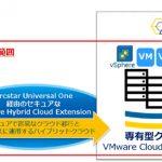 NTT Com:VMwareと協業してクラウドをグローバル展開:Enterprise Cloud