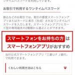 三菱UFJ銀行:DIRECT 確認番号表(乱数表)終了、スマホならワンタイムカードも不要に!