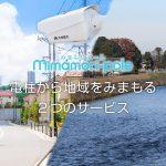 中部電力: 電柱を利用した防犯・監視サービス mimamori-pole(みまもりポール)の提供