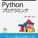 無料のAmazon Kindle Unlimitedで読めるPythonプログラミング、CCNA/CCNP参考書