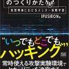 セキュリティ学習:ハッキング・ラボのつくりかた、仮想環境における体験学習