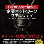 FortiGate(UTM)で始める企業ネットワークセキュリティ、最新の参考書