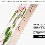 iPhone SE2:スペシャルイベント(日本時間26日午前2時)に合わせて発表される可能性