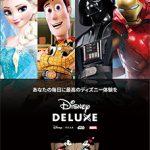 NTTドコモ:ディズニー、ピクサー、スター・ウォーズ、マーベルの映像コンテンツが見放題
