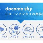 NTTドコモ:ドローンプラットフォーム「docomo sky」を提供開始