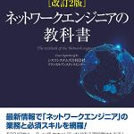 改訂2版 ネットワークエンジニアの教科書:2019年2月最新書籍 by シスコシステムズ TAC