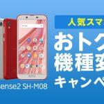 楽天モバイル:6000円安く人気の格安スマホに機種変更(キャンペーン期間:5/24~7/1)