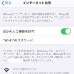 iPhone:Wi-Fiテザリングできない問題はiOS13.2で不具合が解決(iOS13.1.xは注意)