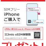 IIJmio:ビックカメラのSIMフリーiPhone購入でeSIMプレゼント:2020年1月末まで無料