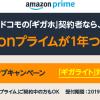 ドコモ:ギガライトとギガホ契約者(既存・新規)Amazonプライムが無料で1年間利用可能