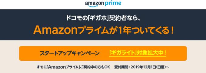ドコモ amazon prime