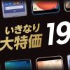 楽天モバイル:Xperia Ace、Galaxy Note10+など新機種の大特価キャンペーン
