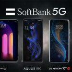 Softbank 5G:3月27日開始、月額使用料1000円を2年間無料で5G通信が使用可能