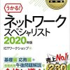 ネットワークスペシャリストの教科書、問題集、参考書:2020年度版