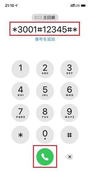 確認 楽天 モバイル 方法 iphone エリア