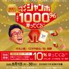 PAYPAY:最大1000% or 100% or 10%付与されるキャンペーン:6月1日~30日
