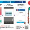 PayPay:NHKの請求書が「PayPay請求書払い」に対応