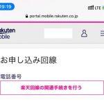 楽天モバイル:申込番号に「楽天回線の開通手続きを行う」が表示されない原因と解決策