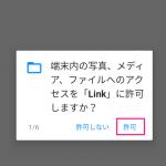 楽天モバイル:Rakuten Linkでpermission deniedが表示される原因と解決策