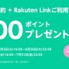 楽天モバイル:eSIMだけ申込みiPhoneで利用可、2回線でRakuten mini 1円入手の注意点