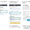 Amazonで「ソフトバンク・ワイモバイルまとめて支払い」が利用可能に