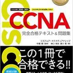 2020年2月新試験対応のCCNA(200-301)参考書・問題集の発売
