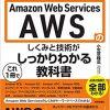 AWS本ベストセラー:Amazon Web Servicesのしくみと技術が1冊でしっかりわかる教科書