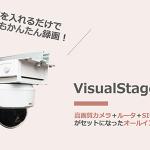 キヤノンMJ:LTE搭載型クラウド録画サービス「VisualStage GO」を6月19日提供