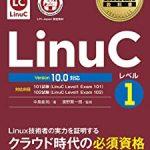お勧めのLinuC レベル1(101/102)version 10.0対応の参考書・教科書・問題集