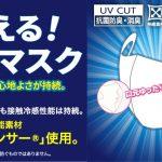 帝人:日本製の洗える冷感マスク(高機能素材)8月26日から追加販売