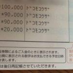 ドコモ口座:預金不正引き出し問題で、金融庁がNTTドコモに報告徴求命令