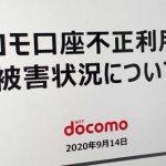 ドコモ口座:被害拡大(被害額 2542万円、件数 120件)最初の不正は2019年8月