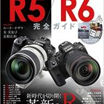 キヤノン EOS R5 / R6 完全ガイド(新機能、撮影テクニック、使い方を解説)