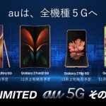 KDDI:5G対応スマホ6機種を10月発売、Xperia 5Ⅱはキャッシュバックなど2特典