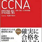 CCNA(200-301)人気の赤本問題集(2020年2月新試験対応)発売