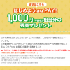 KDDI:au PAYの新規登録者に1000円プレゼント(Ponta会員ID連携も必要)