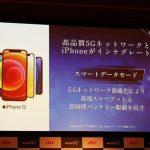 KDDI auのiPhone12はスマートデータモード(高速通信と省電力)に対応