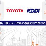 KDDI:トヨタ自動車とまちづくり事業などで連携(KDDI株を522億円買い増し)