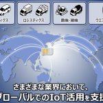 ソフトバンク:IoTグローバルプラン(月額100円、5.5円/MB)を提供開始