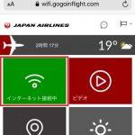 JAL Wi-Fi:接続方法、通信速度、アカウント、gogoinflight、遅い・つながらない原因