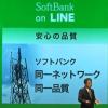 Softbank on LINE:オンライン専用で20GB 2980円(ソフトバンクの高速通信の環境)