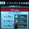 Softbank、Ymobile、Softbank on LINE:高速通信を3ブランドで展開、大容量は値下げ