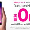 楽天モバイル:Rakuten Hand 実質0円(24,999円相当のポイント還元)